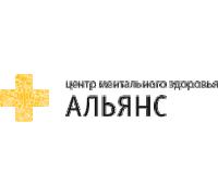 """Центр ментального здоровья """"АЛЬЯНС"""""""