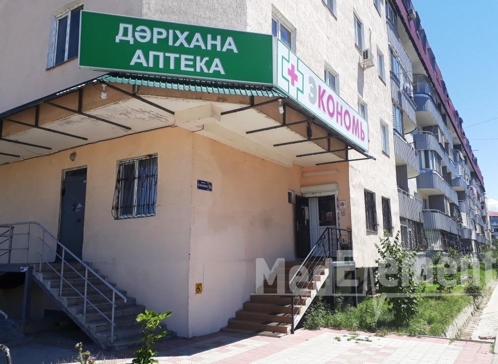 "Аптека ""ЭКОНОМЬ"" (Кок Жиек)"