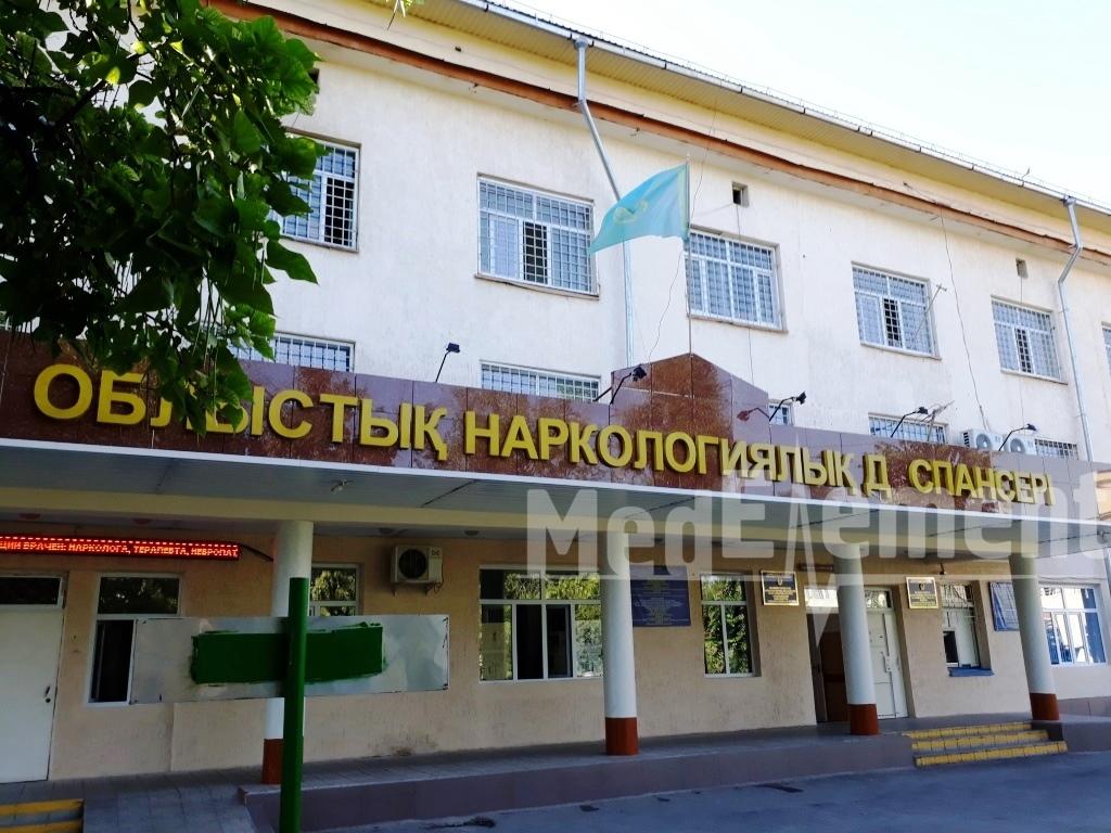 Жамбыл обылстық наркологиялық диспансері