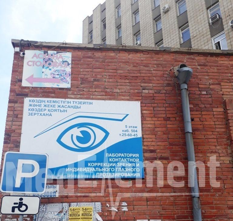 Лаборатория контактной коррекции зрения и индивидуального глазного протезирования