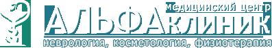 """Медицинский центр """"АЛЬФАКЛИНИК"""""""