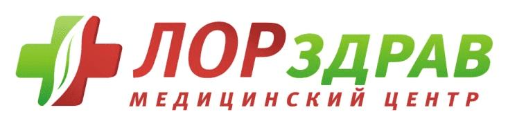 """Медицинский центр """"ЛОРЗДРАВ"""" на Циолковского"""