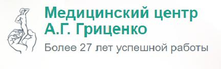 Медицинский центр академика А.Г. ГРИЦЕНКО