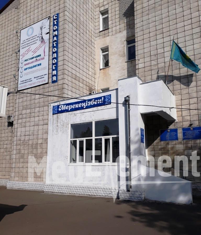 Павлодарская областная стоматологическая поликлиника на Лермонтова