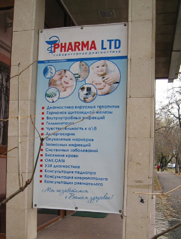 """Диагностическая лаборатория """"PHARMA"""""""