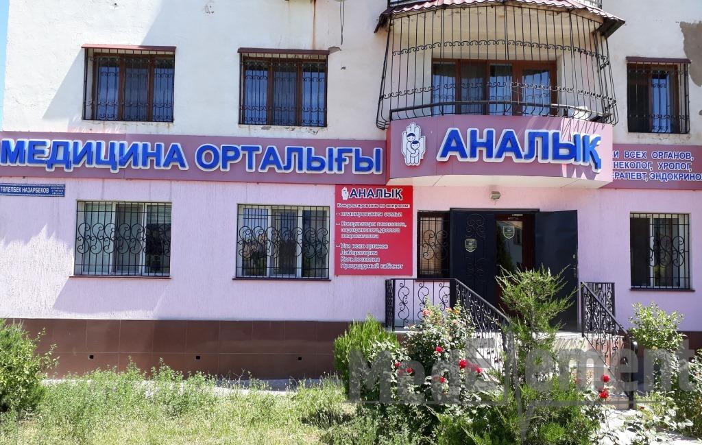 """""""АНАЛЫҚ"""" медицина орталығы"""