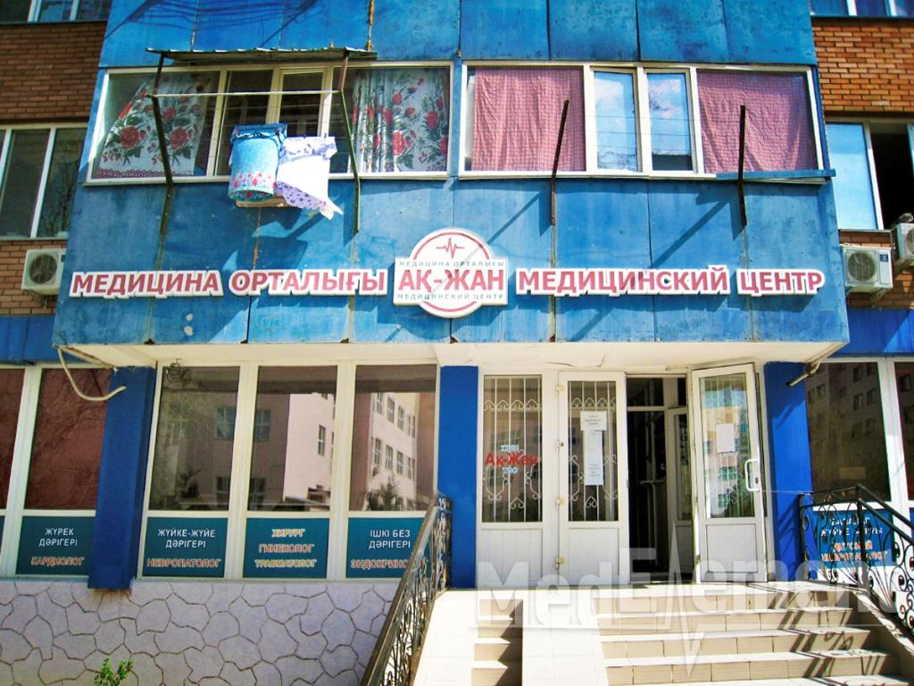 """""""АҚ-ЖАН"""" медицина орталығы"""