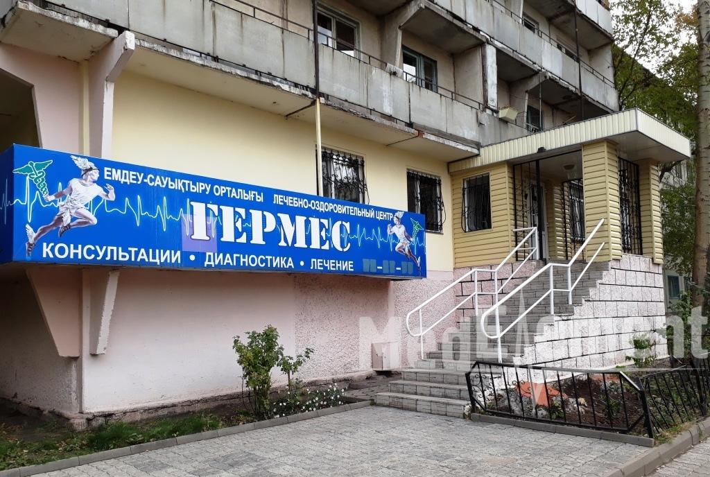 """""""ГЕРМЕС"""" емдеу және сауықтыру орталығы"""