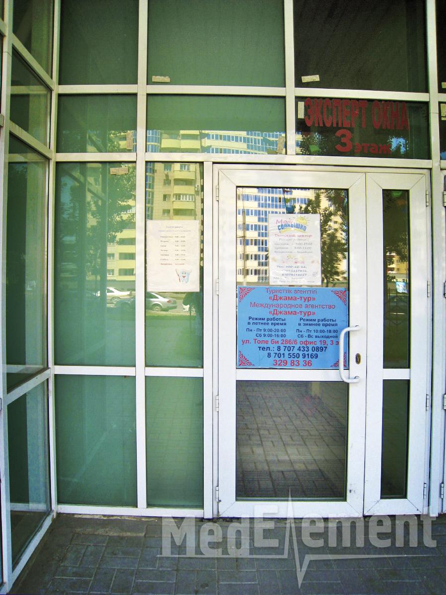 Стоматологический кабинет на Толе би 286/6