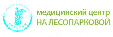 Медицинский центр на ЛЕСОПАРКОВОЙ