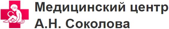 Медицинский центр А.Н Соколова
