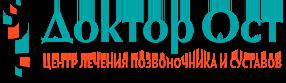 "Центр лечения позвоночника и суставов ""ДОКТОР ОСТ"""