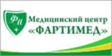 "Медицинский центр ""ФАРТИМЕД"""