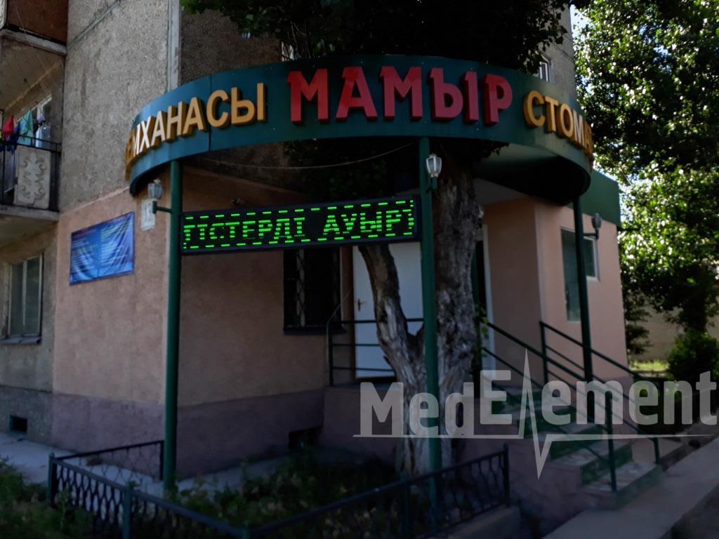 """Стоматологическая клиника """"МАМЫР"""""""