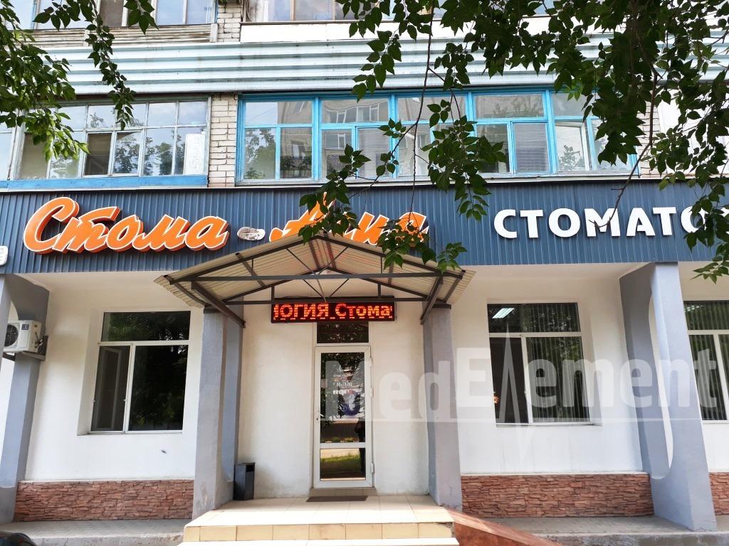 "Стоматология ""СТОМА-АЛИЯ"""