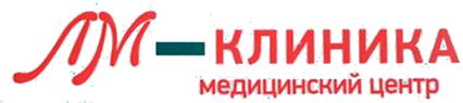 """Медицинский центр """"ЛМ-КЛИНИКА"""""""