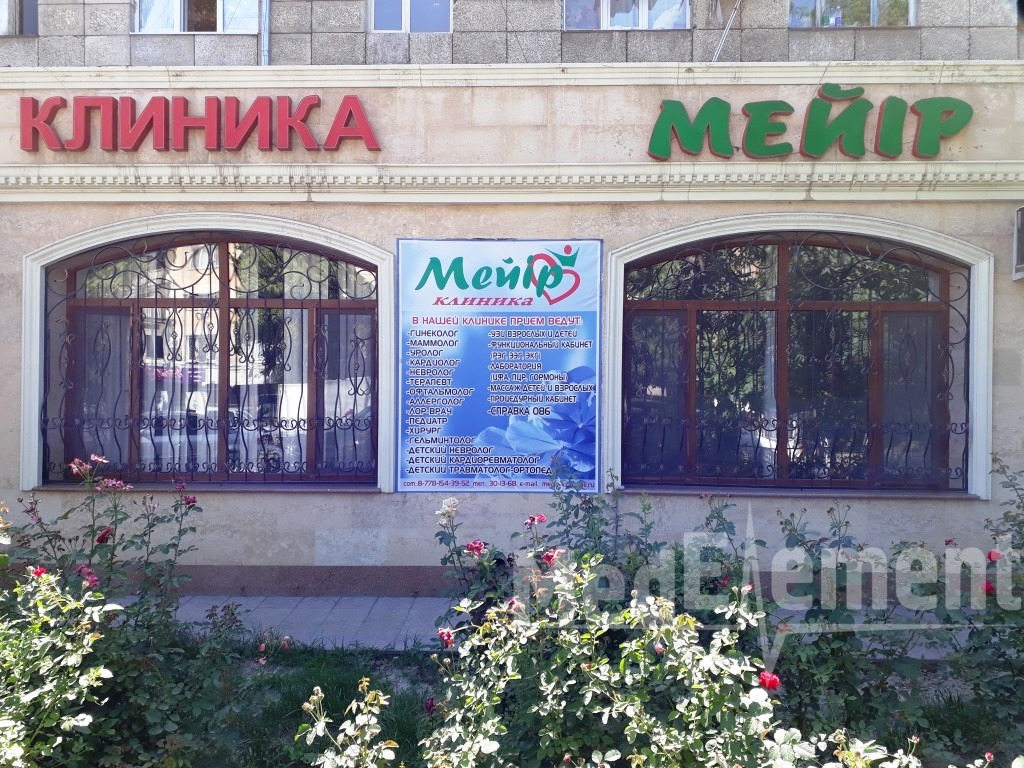 """""""МЕЙІР"""" медицина орталығы"""