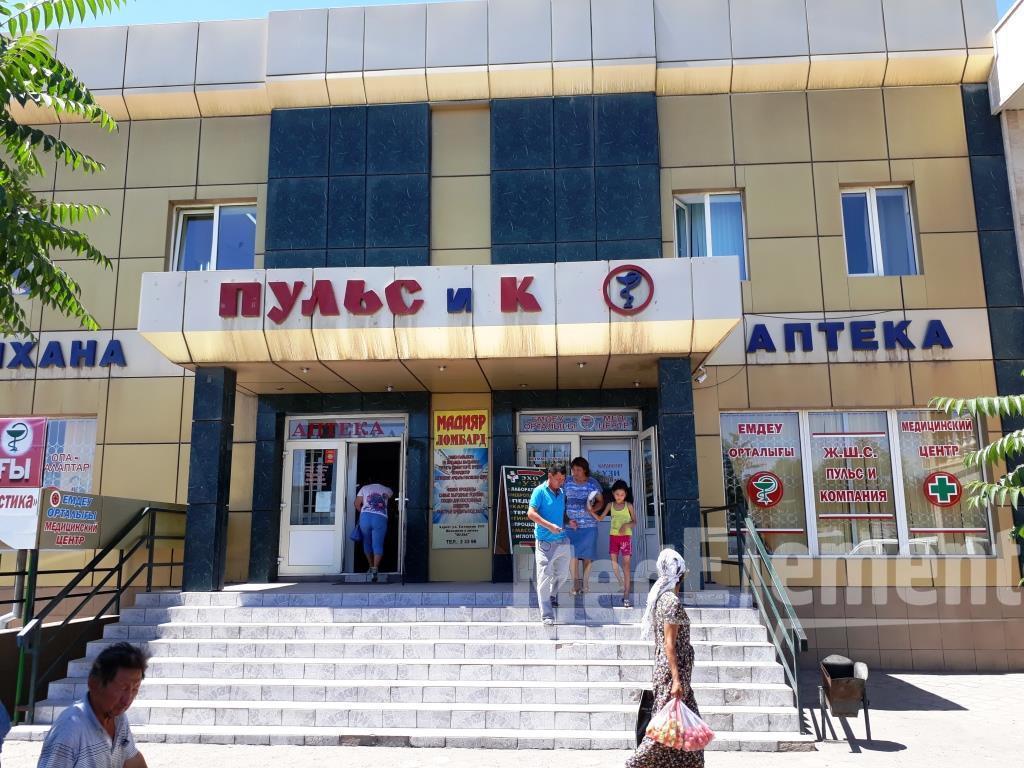 """ПУЛЬС И К"" дәріханасы (Сәтпаев к-сі)"