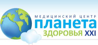 "Медицинский центр ""ПЛАНЕТА ЗДОРОВЬЯ XXI ВЕК"""