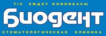 """БИОДЕНТ"" тіс емдеу клиникасы"