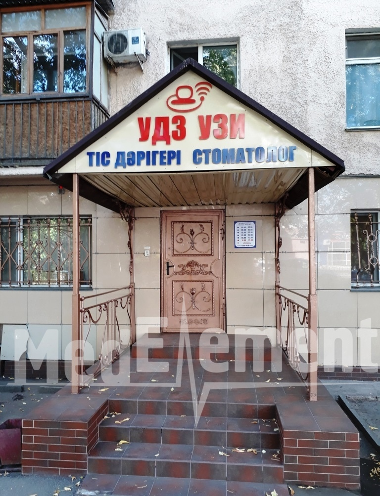 УДЗ бөлмесі (Ерубаев к-сі, 51)