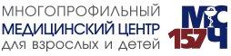 """Многопрофильный медицинский центр """"МСЧ № 157"""""""
