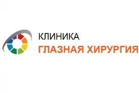 """Офтальмологический центр """"ГЛАЗНАЯ ХИРУРГИЯ"""""""