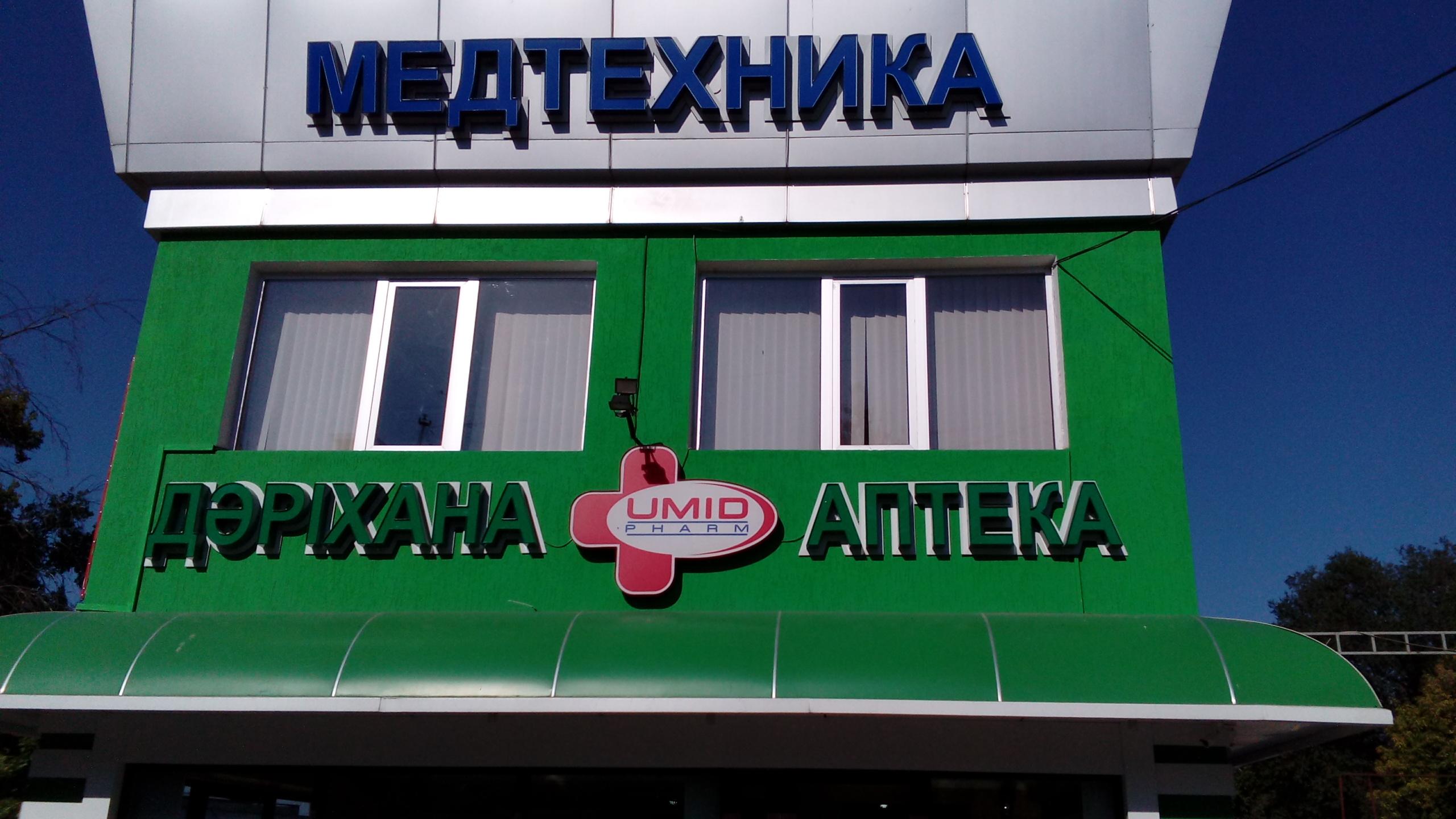 """АПТЕКА """"UMID-PHARM""""- МЕДТЕХНИКА (НА КРЕМЛЁВСКОЙ)"""