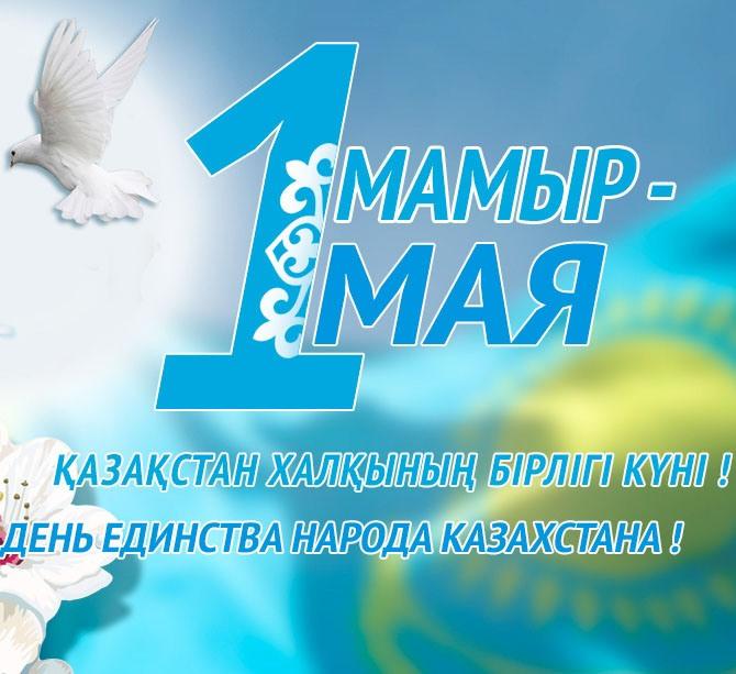 Сотрудники Шортандинской районной больницы поздравляют жителей Шортандинского района с праздником