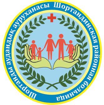 Шортандинская районная больница