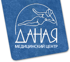 """Медицинский центр """"ДАНАЯ"""" на бульваре Новаторов"""