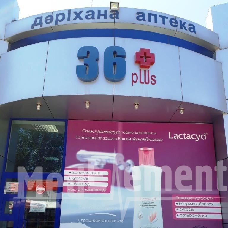 "Аптека ""36+"" на Уалиханова"