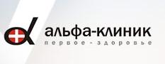 """Медицинский центр """"АЛЬФА-КЛИНИК"""""""