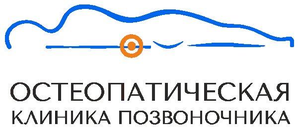 Остеопатическая клиника позвоночника на Смоленском