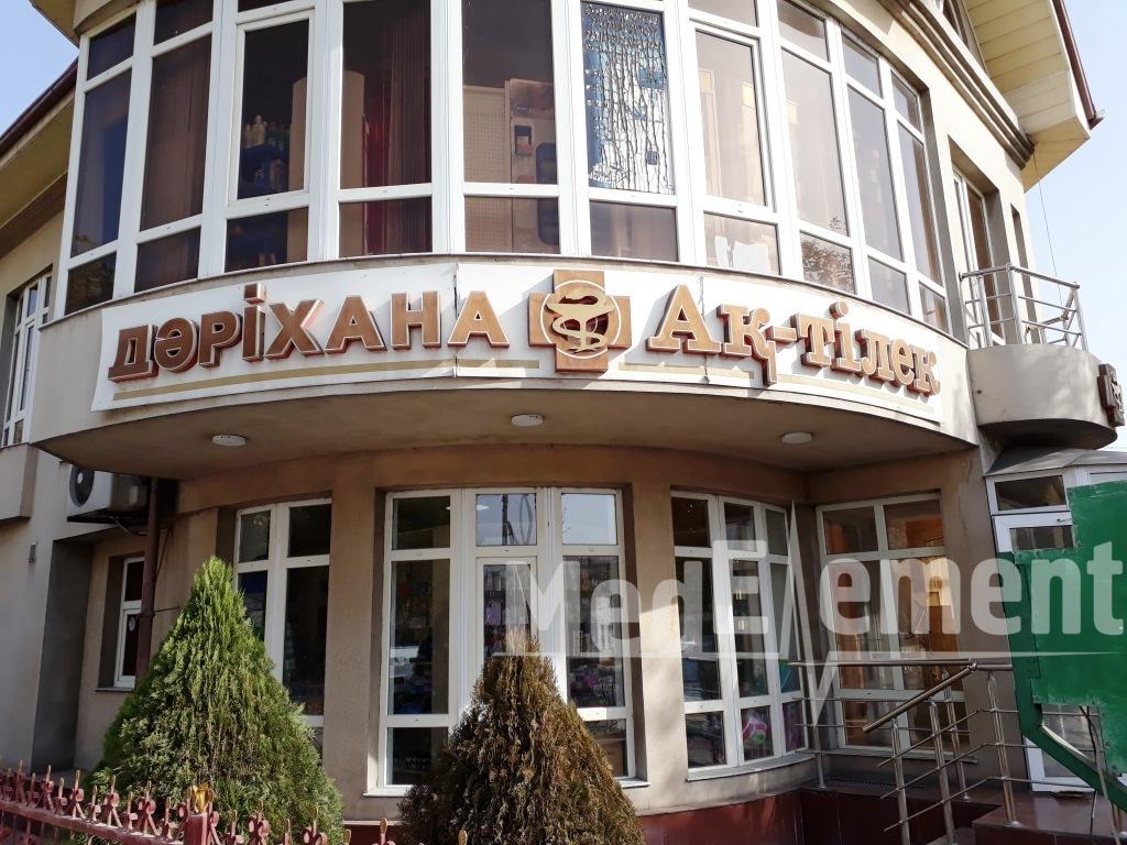 """Аптека """"АҚ ТІЛЕК"""" на Кожанова"""