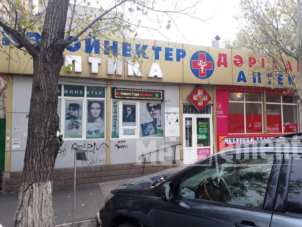 Аптека на Сатпаева 63А