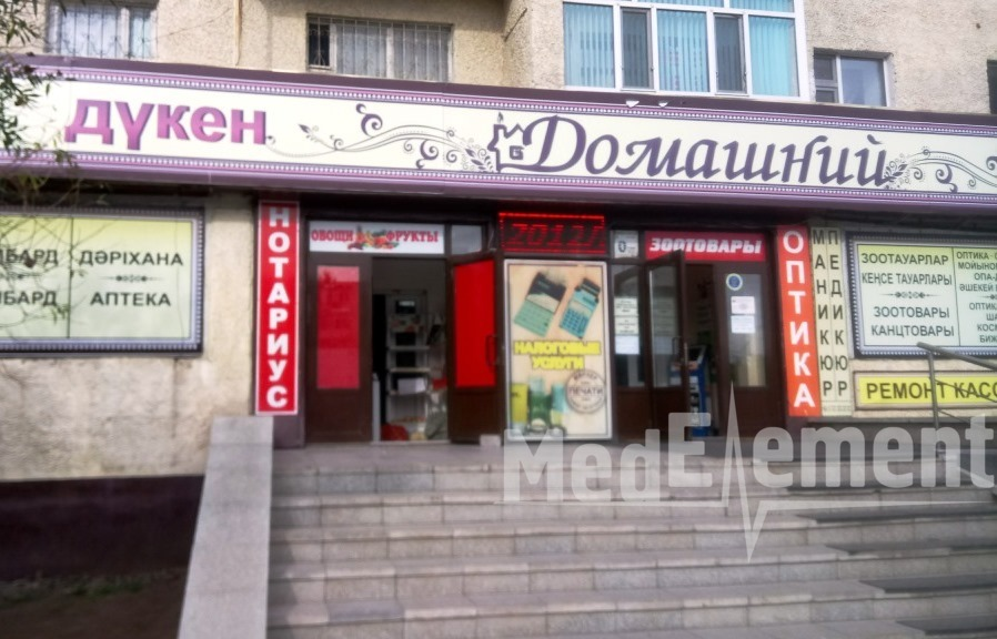 Аптека на Жубанова 21А