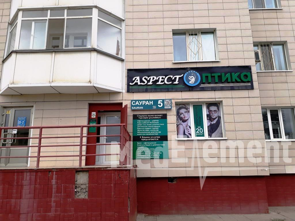 """Оптика """"ASPECT"""""""