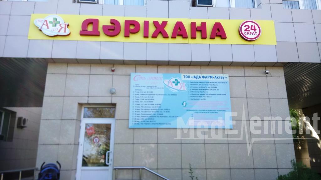 """Аптека """"ОТ А ДО Я"""" в Городской поликлинике №2"""
