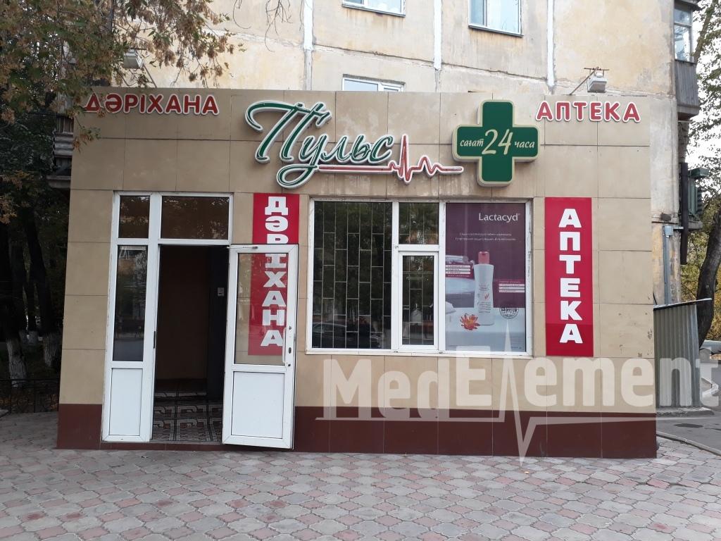 """Аптека """"ПУЛЬС"""""""