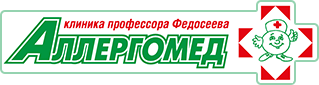 "Клиника профессора Федосеева ""АЛЛЕРГОМЕД"""