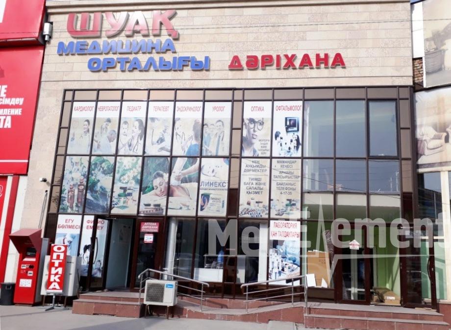 """""""ШУАҚ"""" медицина орталығы"""