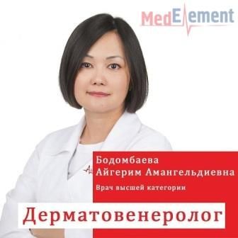 Бодамбаева Айгерим Амангельдиевна