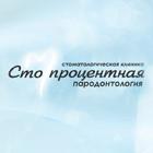 """Стоматологическая клиника """"СТО ПРОЦЕНТНАЯ ПАРОДОНТОЛОГИЯ"""""""