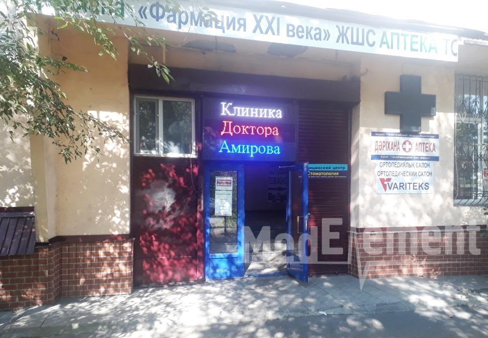 "Аптека ""ФАРМАЦИЯ 21 ВЕК"""