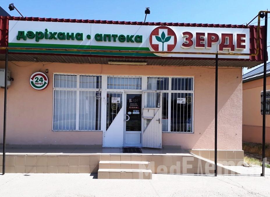 """Аптека """"ЗЕРДЕ"""" на Аргынбекова"""