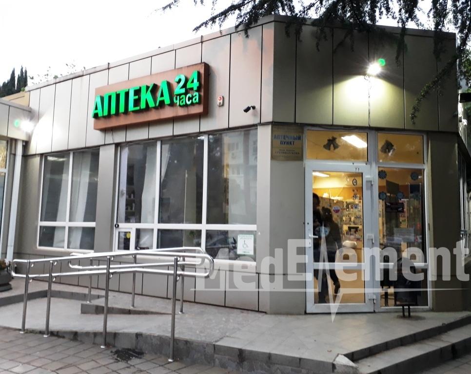 Аптека на Ульянова 80