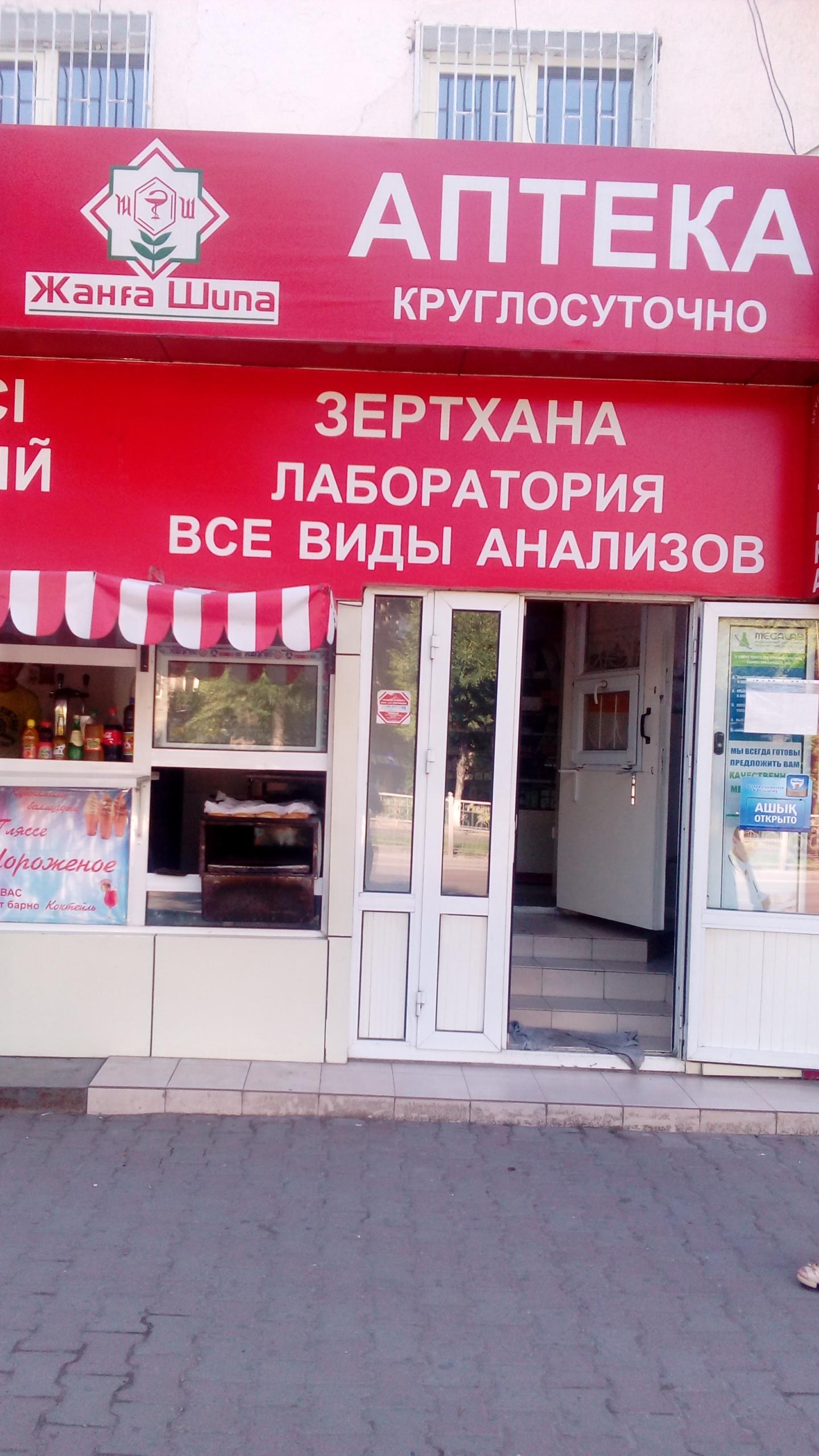 """""""ЖАНҒА ШИПА"""" дәріханасы"""
