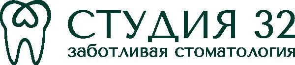 """Стоматология """"СТУДИЯ 32"""""""