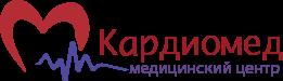 "Медицинский центр ""КАРДИОМЕД"""